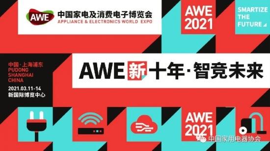 新十年,智竞未来 AWE2021正式启动