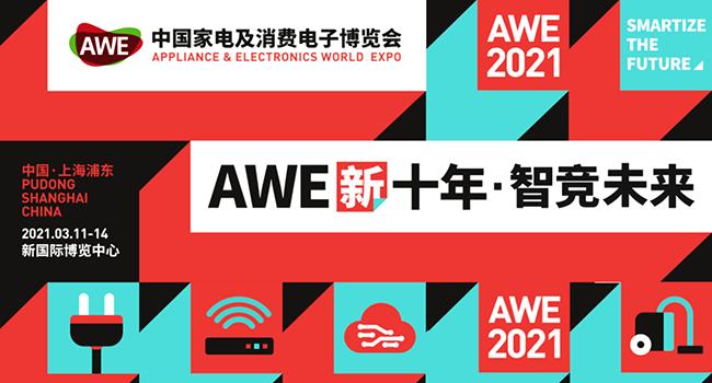 新十年,智競未來 AWE2021正式啟動
