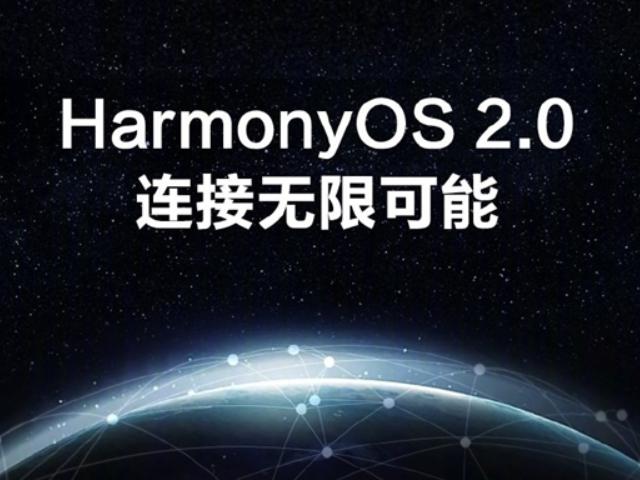 通过鸿蒙OS 2.0看未来
