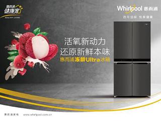 惠而浦冻龄Ultra冰箱耀世首秀