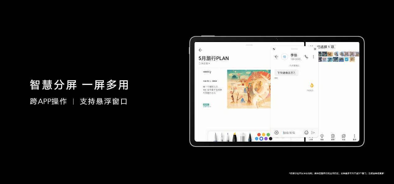 荣耀平板V6联合中国大学MOOC打造直播课堂 开启网课2.0时代