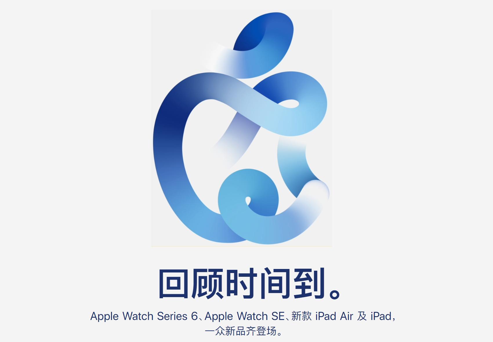 苹果更新手手表和iPad产品线 又多一个SE版本