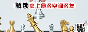 """""""解锁史上最冷空调冷年""""系列"""