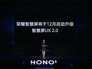 荣耀智慧屏即将升级UX 2.0 带来更多大屏手机特性