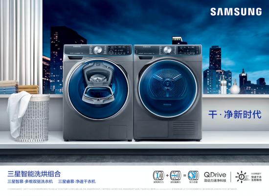 三星洗衣机助力消费者度过换季期