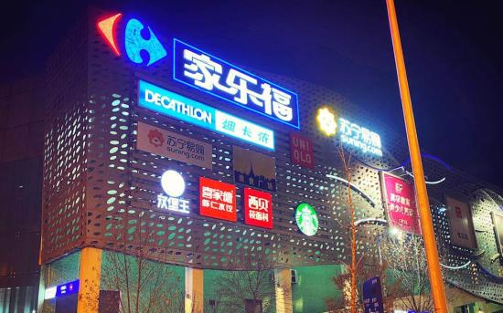 苏宁+家乐福,一周年马上到来,为新零售带来了什么?