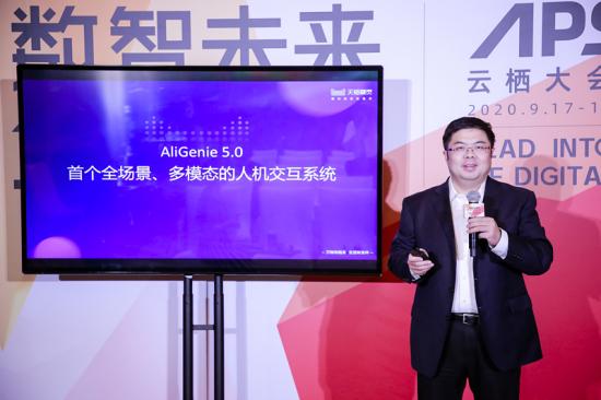 """天猫精灵发布AliGenie5.0人机交互系统,业内首创""""多模态唤醒"""""""