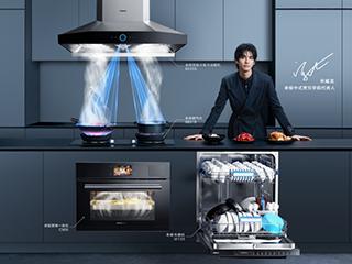 """老板电器打造""""中国新厨房"""" 解决中式烹饪难题 引领威尼斯人网站方向"""