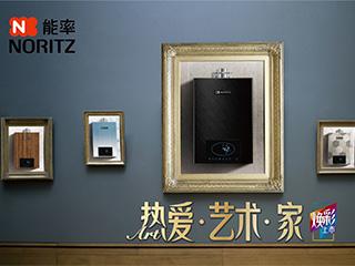 """消费群迭代升级 热水器威尼斯人网站蝶变""""焕彩"""""""