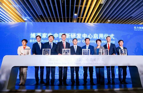实力创新 铸就未来:博西家电中国新研发中心正式启用