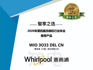 惠而浦于2020年第四届洗碗机行业年会斩获大奖