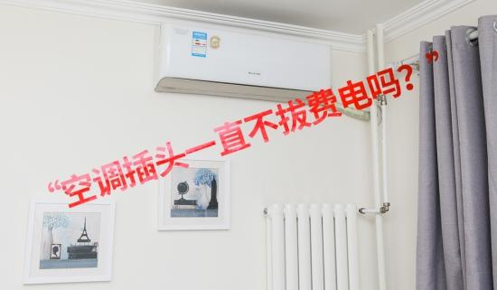 酷热一夏 你家的空调电源插头拔掉了吗? 一直不拔耗电吗?