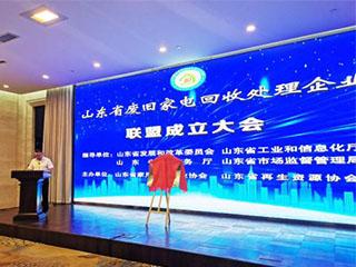 山东废旧家电回收处理企业联盟成立大会召开 首批105家企业加入