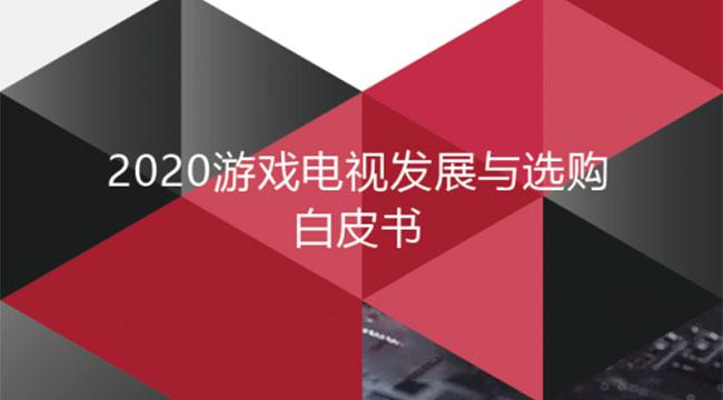 《2020中國游戲電視發展與選購白皮書》正式發布!