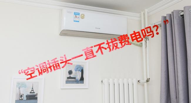空調插頭一直不拔費電嗎?實測一周竟然發現了真相!