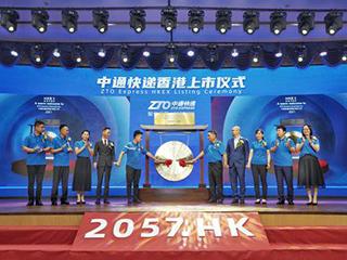 中通快递港交所二次上市,高开12%市值超两千亿港元
