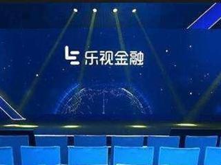乐视金融落幕:乐视资金危局前夕产物 曾被曝涉嫌变相自融