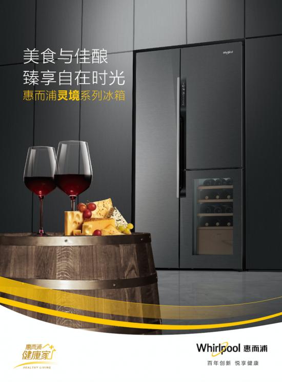 惠而浦灵境Pro冰箱荣获日本G-Mark优良设计大奖
