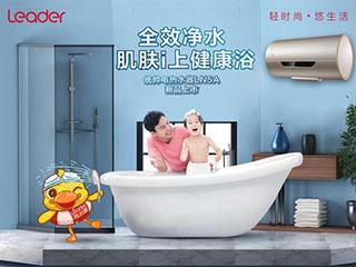热水器安装使用不省心?Leader净水洗+安装服务升级:不省心都难
