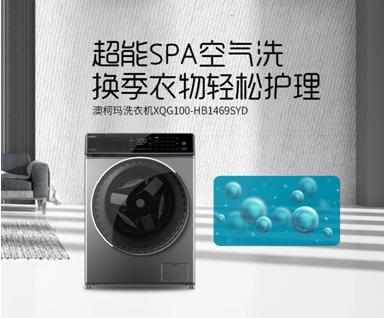 澳柯玛发布超能SPA空气洗衣机 让衣物护理真正省心省力