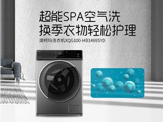 澳柯玛洗衣机超能SPA空气洗,拯救换季衣物