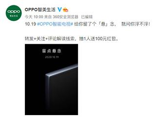 OPPO首款智能电视再爆新消息:将采用悬浮屏设计