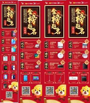 北京苏宁易购智能产品大排行,400元智能产品消费券继续释能