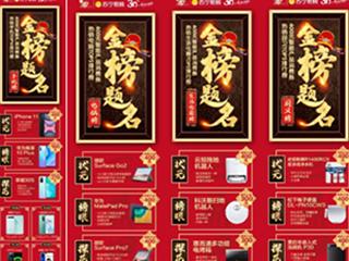 北京蘇寧易購智能產品大排行,400元智能產品消費券繼續釋能