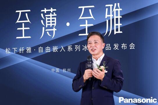 松下家电(中国)有限公司总经理 吴亮 致辞