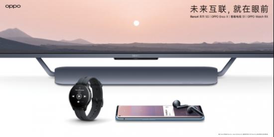 【产品新闻通稿】OPPO IoT发布全家桶,为用户打造自在智美生活283
