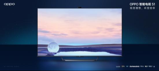 【产品新闻通稿】OPPO IoT发布全家桶,为用户打造自在智美生活589