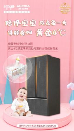 澳柯玛S+Pro冰箱 母婴专储全封闭抗菌