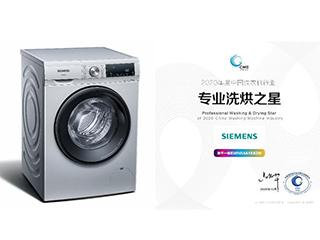 紧跟健康除菌新风口 博西家电荣获 中国洗衣机·干衣机行业高峰论坛 六项大奖