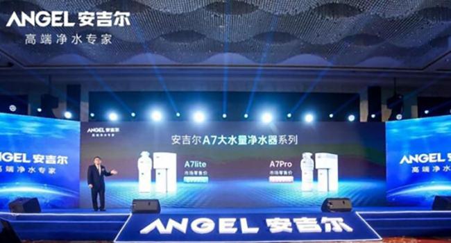 """安吉尔A7大水量净水器发布,集齐三大""""硬核""""技术"""
