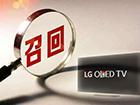 LG电子召回计划会影响OLED电视市场普及进程么?