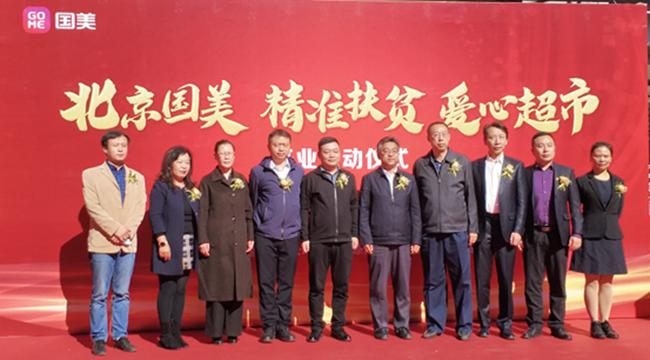 """首家""""扶贫超市""""诞生 北京国美助力精准扶贫"""