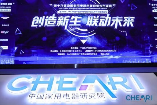 引领行业创新动能博西家电获评第十六届中国家用电器创新成果评选八项大奖