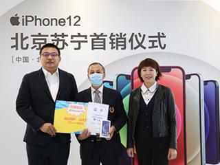 开售不到一分钟  北京苏宁易购首台iPhone12售出