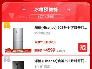 """京东""""双十一""""冰箱预售榜:海信冰箱包揽TOP3"""