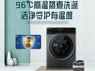 应对过敏高发季,澳柯玛推出艾利特洗烘一体机
