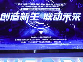 第十六届中国家电创新盛典:A.O.史密斯揽获三项年度大奖