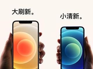 真心急!爱回收:iPhone12还没预售人们就先把旧手机卖了……