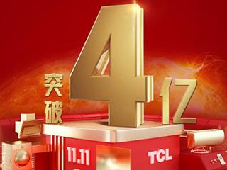 TCL全品類成交額破4億元,冰箱洗衣機同比增長141%,雙十一首戰告捷!