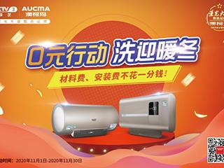 """澳柯玛热水器""""0元行动,洗迎暖冬""""温暖来袭"""