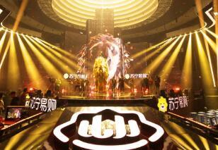 """双十一苏宁超级秀三代明星同台,""""春晚""""提前上演"""