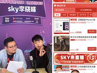 中国电竞第一人SKY拼多多直播首秀:超20万网友拼购数码产品,2小时销售额破300万