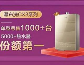 水量大,销量更大!卡萨帝热水器:双11增幅430%全网第一!
