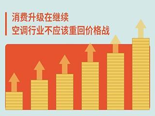 消费升级在继续 空调行业不应该重回价格战