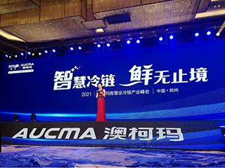 2021澳柯玛智慧全冷链产业峰会,新品重磅首发