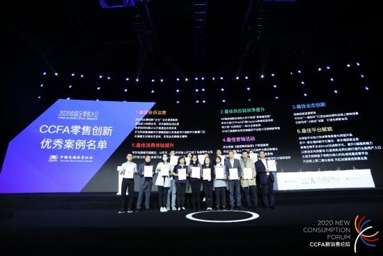 2020中国全零售大会 国美超级直播入选CCFA零售创新优秀案例